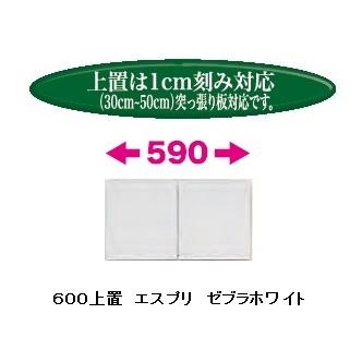 国産 600上置 エスプリ50色対応(基本色:ゼブラホワイト)耐震ラッチ付。高さ30cm~50cm(1cm刻み対応)突っ張り板付受注生産開梱設置送料無料(北海道・沖縄・離島は除く)