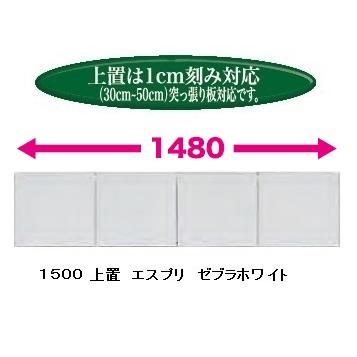 国産 1500上置 エスプリ50色対応(基本色:ゼブラホワイト)耐震ラッチ付。高さ30cm~50cm(1cm刻み対応)突っ張り板付受注生産開梱設置送料無料(北海道・沖縄・離島は除く)