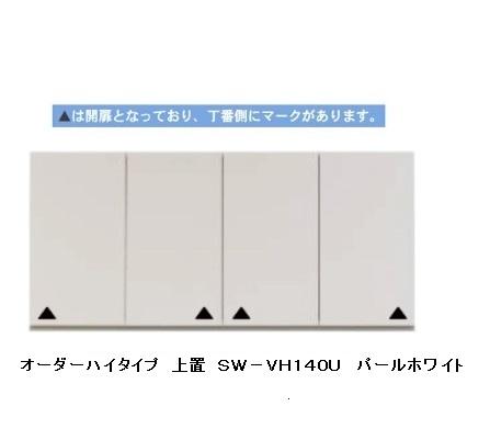 パモウナ製ハイタイプオーダー上置SW-VH140U3色対応(パールホワイト/ウォールナット/ホワイトオーク)高さ648~894mmキッチンボードと同時注文開梱設置送料無料(北海道・沖縄・離島は除く)受注生産