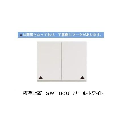 パモウナ製 標準上置SW-60U 高さ647mm3色対応(パールホワイト/ウォールナット/ホワイトオーク)キッチンボードと同時注文開梱設置送料無料(北海道・沖縄・離島は除く)