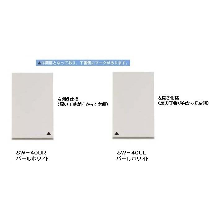 パモウナ製 標準上置SW-40U 高さ647mm左右開き有り(L/S)3色対応(パールホワイト/ウォールナット/ホワイトオーク)キッチンボードと同時注文開梱設置送料無料(北海道・沖縄・離島は除く)