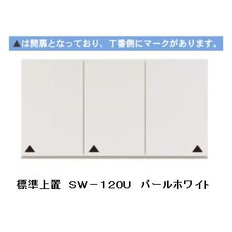 パモウナ製 標準上置SW-120U 高さ647mm3色対応(パールホワイト/ウォールナット/ホワイトオーク)キッチンボードと同時注文開梱設置送料無料(北海道・沖縄・離島は除く)