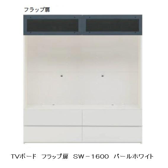 パモウナ製 TVボードSW-16003色対応(パールホワイト/ウォールナット/ホワイトオーク)フラップ扉・引出しフルオープンレール付4口コンセント付開梱設置送料無料(北海道・沖縄・離島は除く)