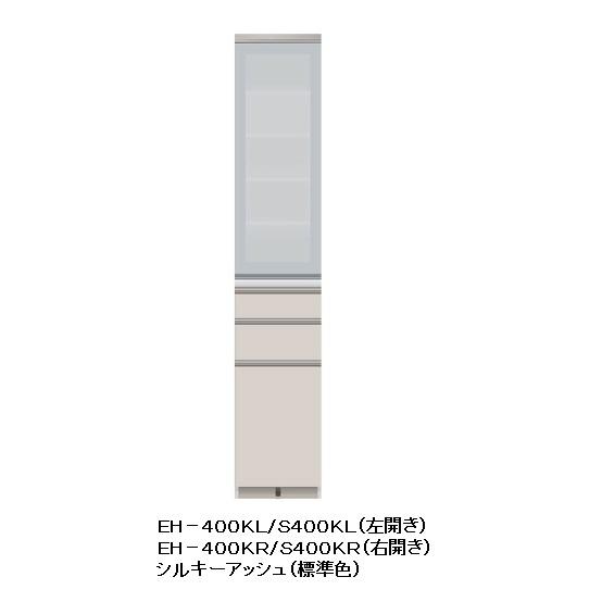 パモウナ製キッチンボード(開き扉)EH-400KL(左開き)/R(右開き)有りダイヤモンドハイグロス採用高さ214cm奥行き50/45cmタイプカラー:シルキーアッシュ色カラーオーダー60色対応開梱設置送料無料(北海道・沖縄・離島は除く)