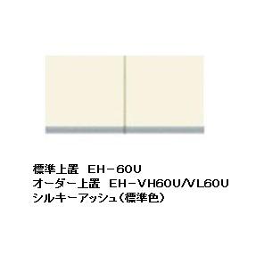パモウナ製ハイタイプオーダー上置EH-VH60Uダイヤモンドハイグロス採用高さ326~600mmカラー:シルキーアッシュ色 カラーオーダー60色対応開梱設置送料無料(北海道・沖縄・離島は除く)