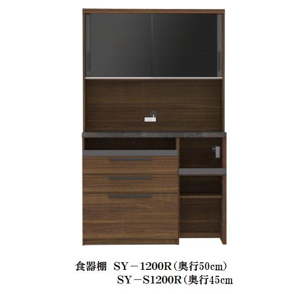 パモウナ製 食器棚 SY-1200R(D50cm)D45cmのSY-S1200Rもありカラー3色対応:ウォールナット/アイダホオーク/プレーンホワイト開梱設置送料無料(北海道・沖縄・離島は除く)
