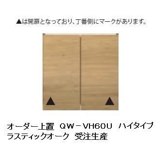パモウナ製ハイタイプオーダー上置(パネルなし)QW-VH60U樹脂化粧シート2色対応ウォールナット/ラスティックオーク高さ563~894mmTVボードと同時注文開梱設置送料無料(北海道・沖縄・離島は除く)