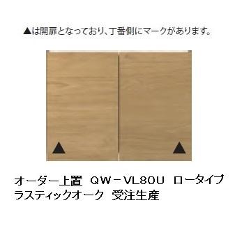 セットアップ パモウナ製ロータイプオーダー上置(パネルなし)QW-ZVL80U天然木突板3色対応OC色/NC色/CH色高さ210~562mmTVボードと同時注文開梱設置送料無料(北海道・沖縄・離島は除く), AZmax Direct 6405dfcc