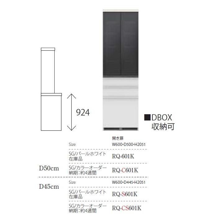 <title>最高の光沢と耐久性のダイヤモンドハイグロス使用 返品送料無料 ボディも美しい塗装で仕上げました きめ細かい設計 抜群の耐久性 心地良い使用感の安心の製品です パモウナ製キッチンボードRQ-601K 開き扉 SG パールホワイト 在庫 カラーオーダー高さ205cm 奥行き50 45cmタイプガラス扉:クリスタルブラック天板:セミカライト内部 外側:ホワイト開梱設置送料無料 北海道 沖縄 離島は除く</title>