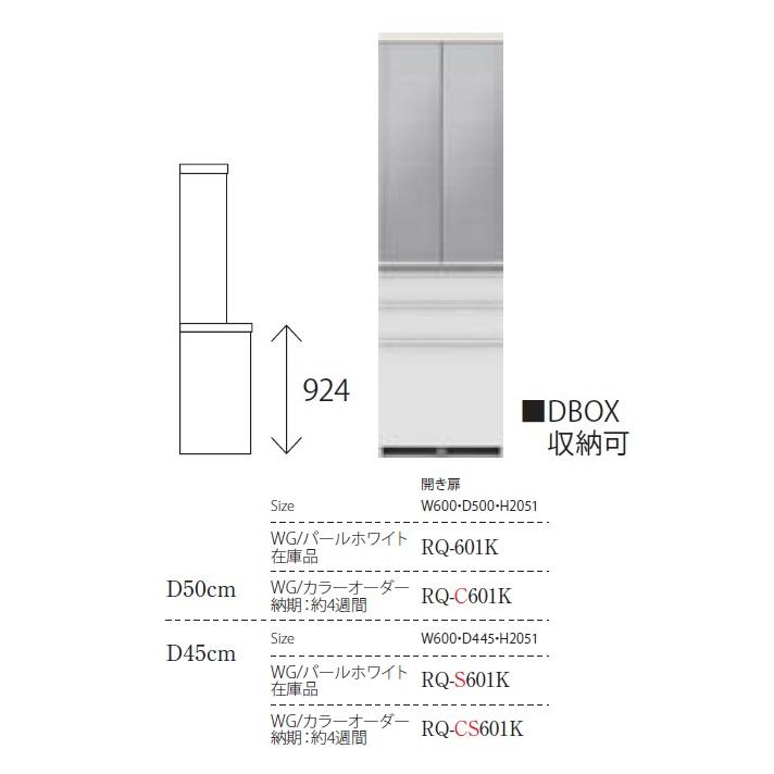 <title>最高の光沢と耐久性のダイヤモンドハイグロス使用 ボディも美しい塗装で仕上げました きめ細かい設計 抜群の耐久性 心地良い使用感の安心の製品です 最安値挑戦 パモウナ製キッチンボードRQ-601K 開き扉 WG パールホワイト 在庫 カラーオーダー高さ205cm 奥行き50 45cmタイプガラス扉:パールガラス天板:セラミカライト内部 外側:ホワイト開梱設置送料無料 北海道 沖縄 離島は除く</title>