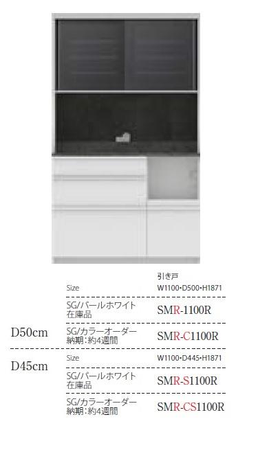 パモウナ製キッチンボード(食器棚)SMR-1100R(引き戸タイプ)SG/パールホワイト(在庫)SG/カラーオーダー高さ187cm・奥行き50/45cmタイプガラス扉:クリスタルブラック天板/裏板:セラミカネロ開梱設置送料無料(北海道・沖縄・離島は除く)
