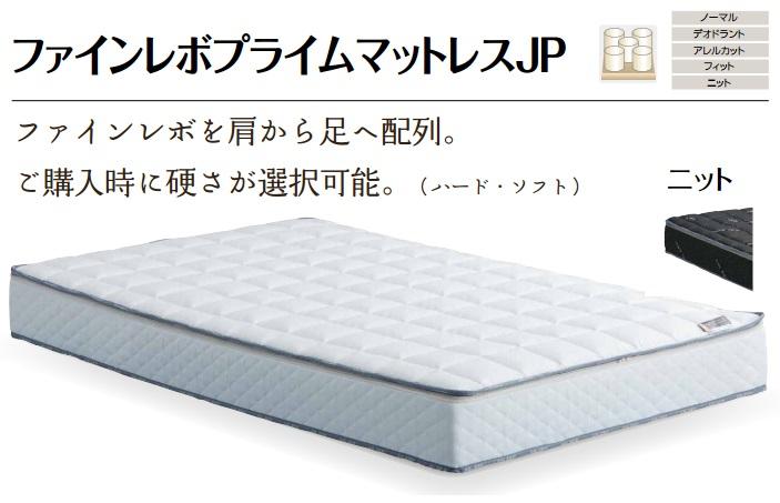 ASLEEP シングルマットレスファインレボJPニット洗える柔らかニットカバーファインレボ採用マットの硬さも選択可 ソフトorハード別料金でヒーター取付ロングサイズあります送料無料(玄関前)(北海道、沖縄、離島は除く)
