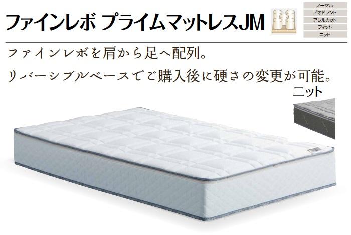 ASLEEP ワイドダブルマットレスファインレボJMニット洗える柔らかニットカバーファインレボ採用マットの硬さを後からでも変えられる可変式別料金でヒーター取付可ロングサイズあります送料無料(玄関前)(北海道、沖縄、離島は除く)
