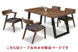 ダイニングテーブル ゼット 150材質:天板ウォールナット突板ウレタン塗装サイズ2タイプ有り(150幅/180幅)要在庫確認
