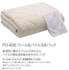 【日本製】ドリームベッドクイーンサイズ ウール&パイルベッドパッド英国羊毛80%使用洗えるウールパッド【3万円以上のマットを一緒にお買い上げの方】ベッドパッドの送料無料
