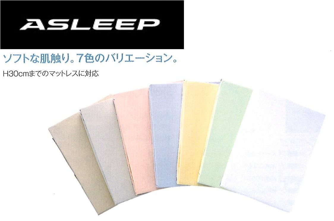 【日本製】ASLEEP(アスリープ)キングサイズ ベッドシーツ(1枚)マチサイズは基本31cmカラーも7色対応【3万円以上のマットを一緒にお買い上げの方】シーツの送料無料
