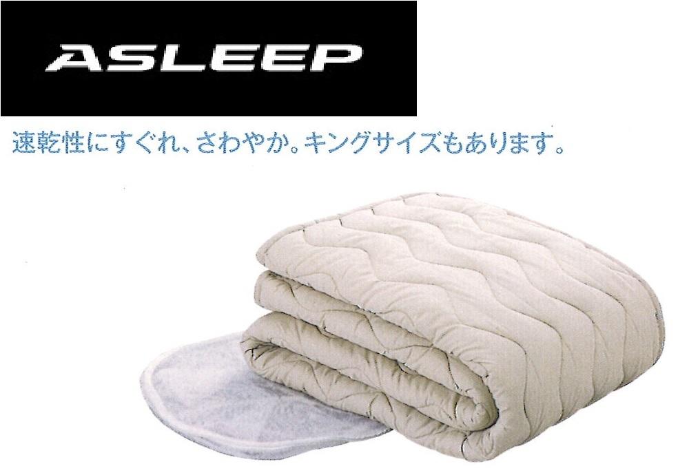 【日本製】ASLEEP(アスリープ)キングサイズ レギュラーベッドパッド(1枚)洗濯ネット付【3万円以上のマットを一緒にお買い上げの方】ベッドパッドの送料無料