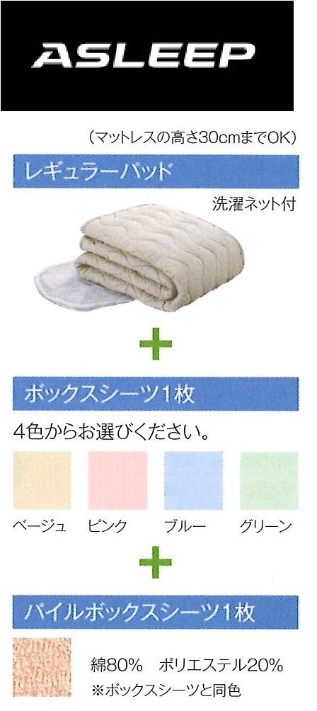 【日本製】ASLEEP(アスリープ)セミダブル パイルウォッシャブル3点パック(シーツ×1、パイルシーツ×1、レギュラーベッドパッド×1)洗濯ネット付マチサイズは31cmシーツカラーは4色【3万円以上のマットを一緒にお買い上げの方】3点パックの送料無料