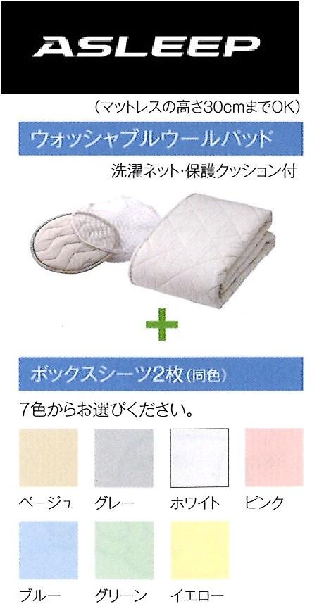 人気大割引 【日本製】ASLEEP(アスリープ)セミダブル ウールウォッシャブル3点パック(シーツ×2、ウォッシャブルウールベッドパッド×1)洗濯ネット付マチサイズは31cmシーツのカラーは7色対応【3万円以上のマットを一緒にお買い上げの方】3点パックの送料無料, プロショップケイズ:bd1b70e7 --- trattoriarestaurant.ie