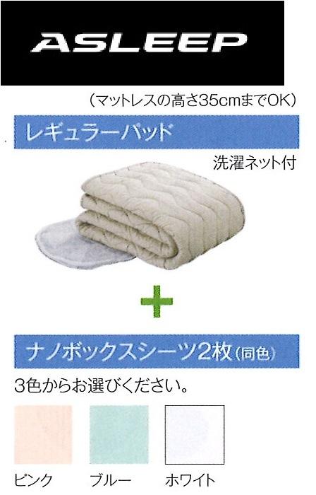 【日本製】ASLEEP(アスリープ)ダブル ナノウォッシャブル3点パック(ナノボックスシーツ×2、レギュラーベッドパッド×1)洗濯ネット付マチサイズは40cmシーツのカラーは3色対応【3万円以上のマットを一緒にお買い上げの方】3点パックの送料無料