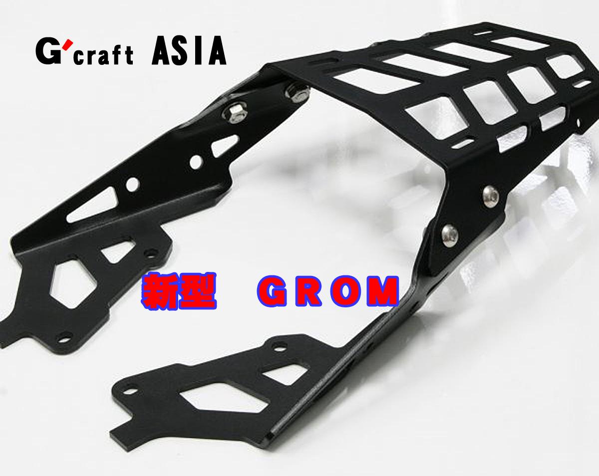 新型 GROM Gクラフト キャリア ツーリングラゲッジラック 2016~