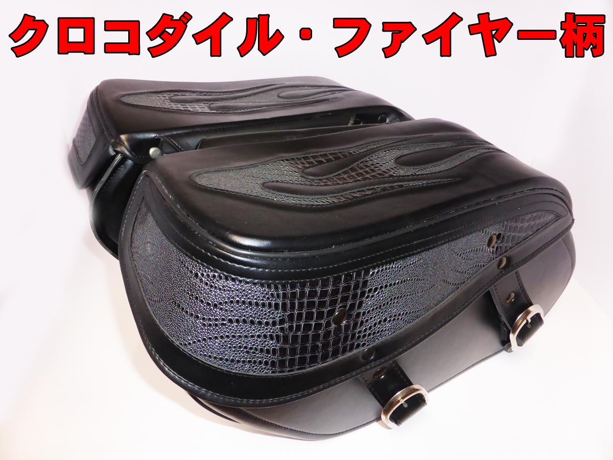 サドルバッグ ファイヤー柄 クロコダイル XL 36L