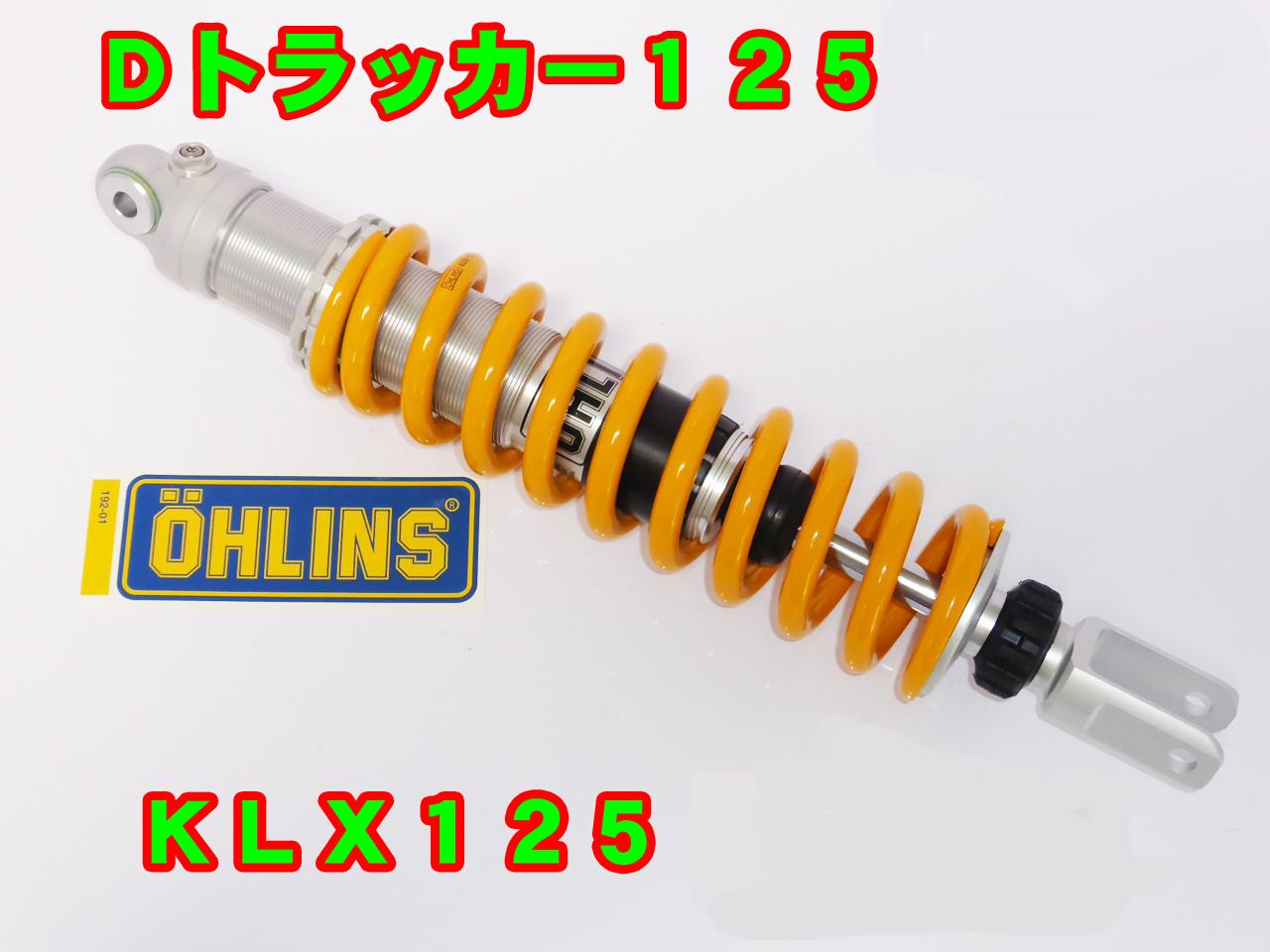 D Tracker 125 KLX125 ohlins rear shock