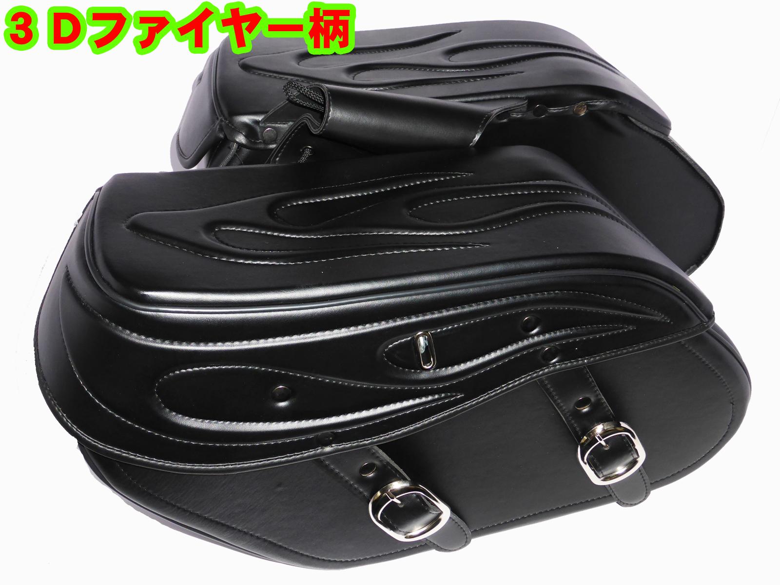 サドルバッグ 3Dファイヤー柄 ブラック LL 32リッター