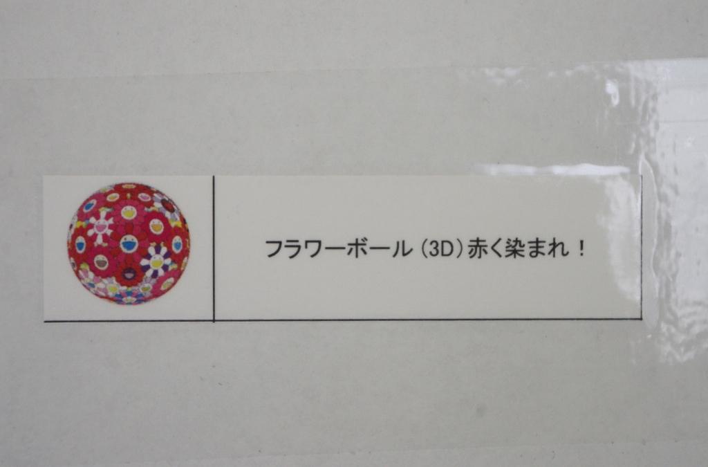大洲市 村上隆 MURAKAMI 300枚 限定ポスター Red Flower Flower Ball(3-D)赤く染まれ BALL! 」 カイカイキキ kaikaikiki TAKASHI MURAKAMI FLOUR BALL:Bid Land, 神戸グラス:e5ae05fc --- nagari.or.id