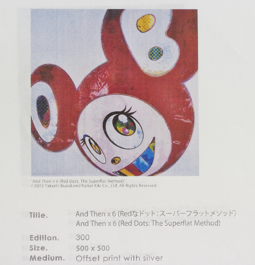 村上隆 300枚 限定ポスター 「And Then x 6 (Redなドット : スーパーフラッドメソット)」 カイカイキキ kaikaikiki TAKASHI MURAKAMI FLOUR