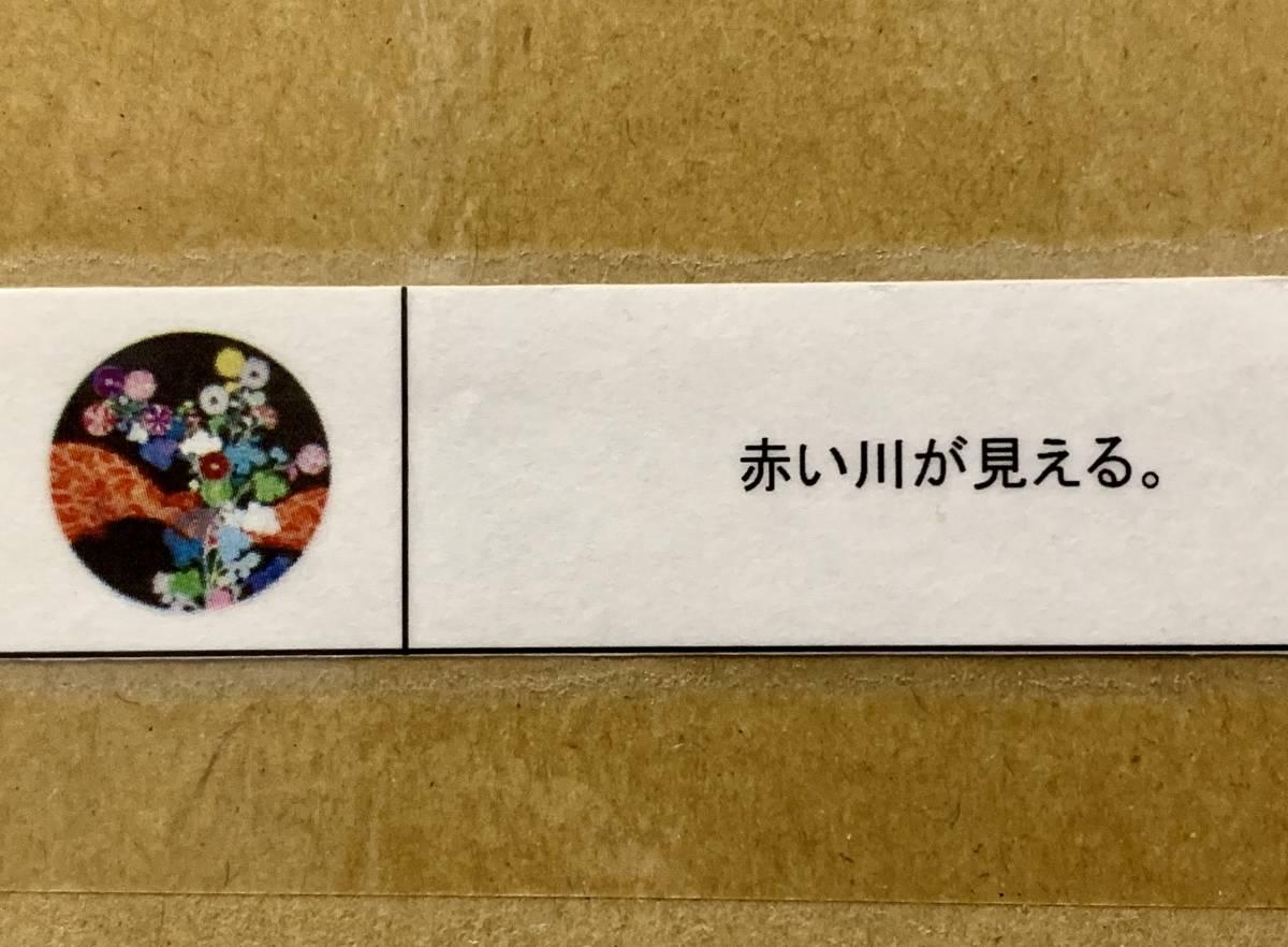 """村上隆氏 直筆サイン入り限定ポスター「赤い川が見える。""""A Red River is Visible""""」カイカイキキ kaikaikiki TAKASHI MURAKAMI FLOUR BALL Red Flower Ball"""