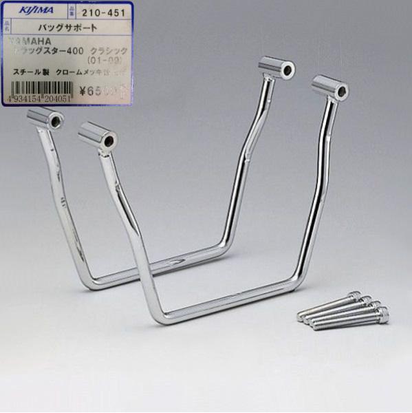 キジマ サドルバッグサポートドラッグスター400クラシック('01-'09) 左右セット(メッキ)