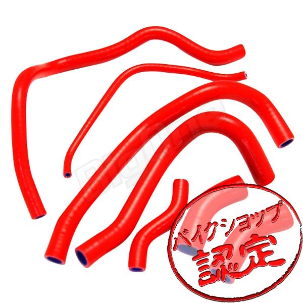 【ラジエターホース】【シリコンホース】高性能 4層 シリコンラジエターホース 赤 レッド V-MAX1200 VMAX1200