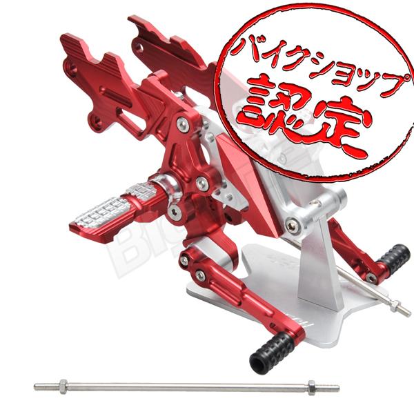Ninja250R Ninja250 Z250 ABS バックステップ 赤 レッド JBK-EX250K JBK-EX250L JBK-ER250C ニンジャ