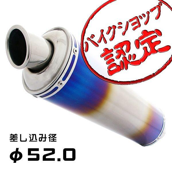 【マフラー】【52mm】スリップオン チタンサイレンサー CB400SF イナズマ400 ZRX400 インパルス XJR400 GSX750S 刀 ゼファー400 バンディット1200 ゼファー1100 CB750FB SV1000 GPZ750R FZ750 ゼファー750 VTR1000F ZX-10R XJR1200 GPZ1000
