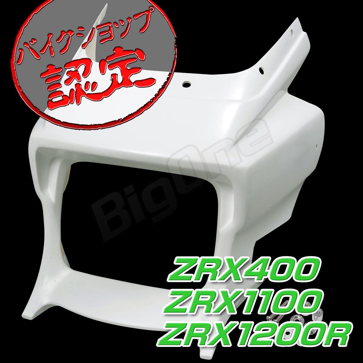 【カウル】ビキニカウル ダエグType ZRX400 ZRX1100 ZRX1200R 用 エアロType ヘットライトカウル ヘッドライトカウル フロントカウル アッパーカウル
