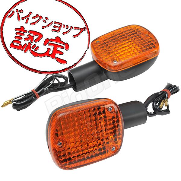 【ウィンカー】 CB750 RC42 純正レプリカ ウィンカー 橙/黒 バイク CB750 NV400 NV750 交換 修理