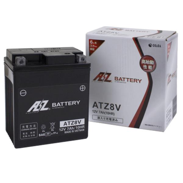 【バッテリー】AZ 二輪 オートバイ用バッテリー ATZ8V 液入り 12V 7Ah 0.7A 液入充電済 互換品番 GTZ8V