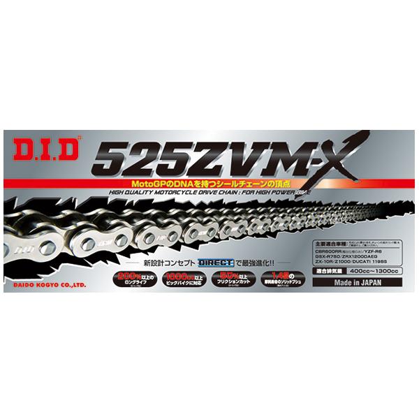 【チェーン】 DID 525ZVM-X-100ZB S&S シルバー チェーン 525-100