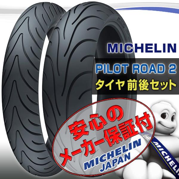 MICHELIN 120//70 ZR17 58W PILOT ROAD 2 TL 2CT