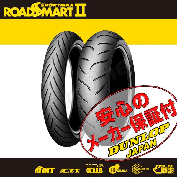 邓禄普邓禄普 SPORTMAX ROADSMART2 轮胎来回设置 120 / 60 ZR17 160 / 60 ZR17 CB400SF CBR600F FZR400RR FZR600R TRX850 GSX R400R SV400S ZZR400 怪物 750 120 / 60-17 160/60-17 17 120-60-160-60-17 sportmax 车轮后轮
