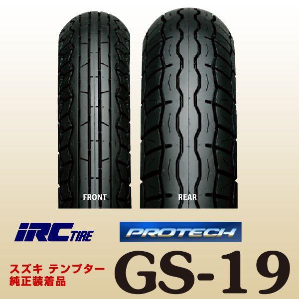 【タイヤ】IRC GS-19 タイヤ前後セット 100/90-19 57H WT 130/80-17 65S WT ボンネビル