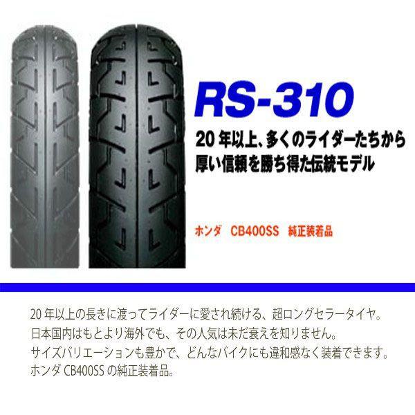 Domestic manufacturers rear tire IRC RS-310 130 / 90-16 m/c 67H TL tubeless type KAWASAKI FX400R (85 ~) GPX400R (85 ~) GPZ400R (87 ~)