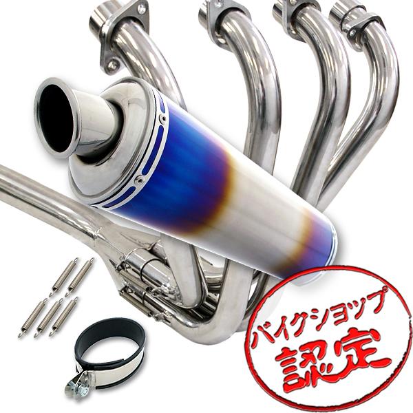 【マフラー】【チタンマフラー】フルエキゾーストマフラー GSX250FX ZR250C チタンマフラー チタンサイレンサー