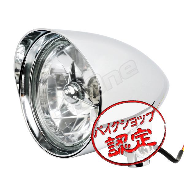 【ヘッドライト】Shell 5.5 ベーツ ライト アルミ製 FXSTS XVS1300A FL FXS XL883L VRSCAW ワイルドスター FXSTD FXDX FXDC マグナ250 FLHRC シャドウ400 イントルーダークラシック ブルーバード400 FXDWG FLHTCU FLSTFB VRSCB FLSTSB イントルーダー750