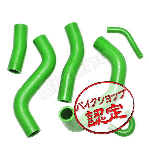 【ラジエーターホース】 シリコンホース 緑 ZRX1200R ZRT20A 02-07 高性能 4層 シリコンラジエターホース シリコンホース ラジエターホース