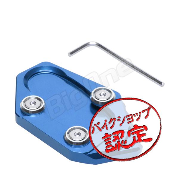 純正サイドスタンドに被せるだけの簡単取り付け サイドスタンドのエンド部分に取り付けする事でスタンドの接地面を増やし 不整地等の足場が悪い場所での駐車時に役立ちます 9 4から7日間 全品P5倍 YZF-R25 YZF-R3 MT-25 MT-03 エンド プレート 市販 ブルー サイドスタンド JBK-RG10J 高品質 青 2BL-RH13J 2BK-RG43J EBL-RH07J