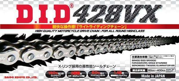 【チェーン】 DID 428VX-150ZB S&S シルバー チェーン 428-150