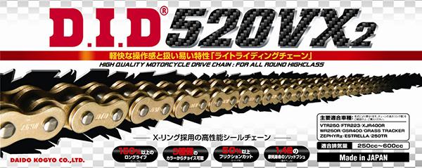 【チェーン】 DID 520VX2-120ZB G&G ゴールド チェーン 520-120