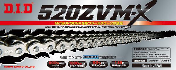 【チェーン】 DID 520ZVM-X-100ZB S&S シルバー チェーン 520-100